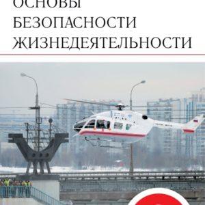 Миронов С.К., Ульянова М.А. Основы безопасности жизнедеятельности. 9 класс. Методическое пособие