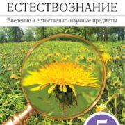 Плешаков А.А., Сонин Н.И. Естествознание. 5 класс. Рабочая тетрадь с тестовыми заданиями ЕГЭ