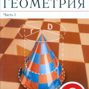 Егоров А.А., Раббот Ж.М. Геометрия. 8 класс. Рабочая тетрадь с тестовыми заданиями ЕГЭ. В 2-х частях. Часть 1