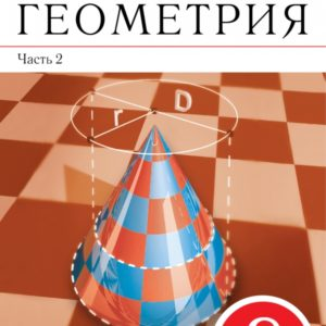 Егоров А.А., Раббот Ж.М. Геометрия. 8 класс. Рабочая тетрадь с тестовыми заданиями ЕГЭ. В 2-х частях. Часть 2