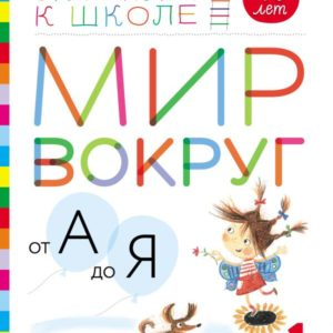 Безруких М.М., Филиппова Т.А. Мир вокруг от А до Я. Пособие для детей 4-5 лет. Часть 1