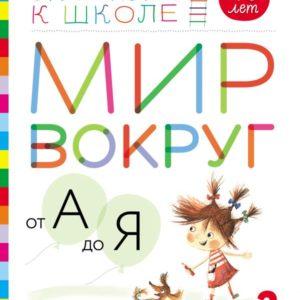 Безруких М.М., Филиппова Т.А. Мир вокруг от А до Я. Пособие для детей 4-5 лет. Часть 2