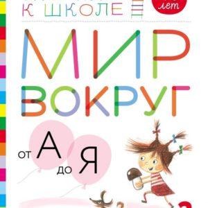 Безруких М.М., Филиппова Т.А. Мир вокруг от А до Я. Пособие для детей 4-5 лет. Часть 3