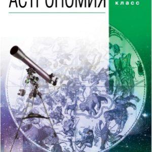 Кунаш М.А. Астрономия. 11 класс. Методическое пособие