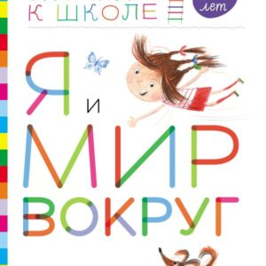 Безруких М.М., Филиппова Т.А. Я и мир вокруг. Пособие для детей 5-6 лет