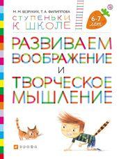 Безруких М.М., Филиппова Т.А. Развиваем воображение и творческое мышление. Пособие для детей. 6-7 лет