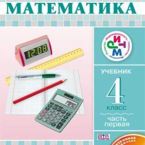 Муравин Г.К., Муравина О.В. Математика. 4 класс. Учебник. В 2-х частях. Часть 1