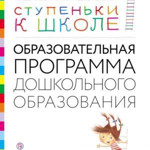 Безруких М.М., Филиппова Т.А. Образовательная программа дошкольного образования. 3-7 лет