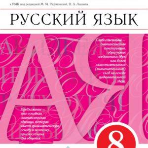 Литвинова М.М. Русский язык. 8 класс. Контрольные и проверочные работы