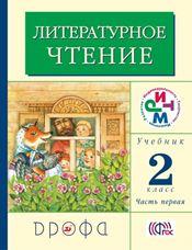 Грехнева Г.М., Корепова К.Е. Литературное чтение. Родное слово. 2 класс. Учебник. В 2-х частях. Часть 1