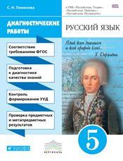 Пименова С.Н. Русский язык. 5 класс. Диагностика результатов образования
