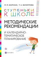 Безруких М.М., Филиппова Т.А. Методические рекомендации и календарно-тематическое планирование. Книга для педагогов и родителей