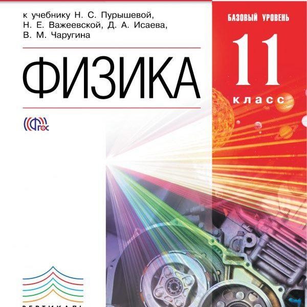 Пурышева Н.С., Степанов С.В. Физика. 11 класс. Тетрадь для лабораторных работ. Базовый уровень