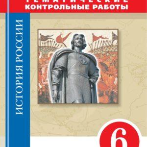 Саплина Е.В., Агафонов С.В. История России. 6 класс. Тематические контрольные работы