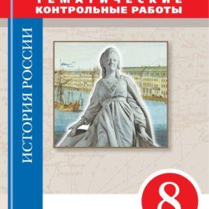 Саплина Е.В., Чиликин К.П. История России. 8 класс. Тематические контрольные работы