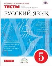 Капинос В.И., Пучкова Л.И., Гостева Ю.Н. Русский язык. 5 класс. Тесты
