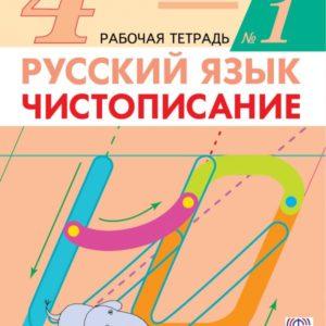 Илюхина В.А. Чистописание. 4 класс. В 2-х частях. Рабочая тетрадь № 1