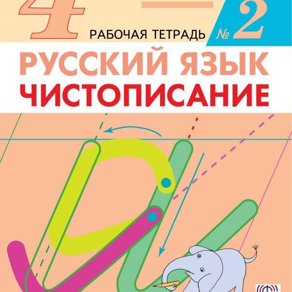 Илюхина В.А. Чистописание. 4 класс. В 2-х частях. Рабочая ...