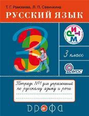Рамзаева Т.Г., Савинкина Л.П. Русский язык. 3 класс. Тетрадь для упражнений № 1