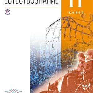 Титов С.А., Агафонова И.Б., Сивоглазов В.И. Естествознание. 11 класс. Учебник. Базовый уровень