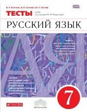 Капинос В.И., Пучкова Л.И., Гостева Ю.Н. Русский язык. 7 класс. Тесты