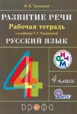 Троицкая Н.Б. Развитие речи. 4 класс. Рабочая тетрадь