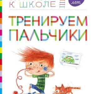 Безруких М.М., Филиппова Т.А. Тренируем пальчики. Пособие для детей 5-6 лет