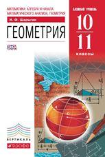 Шарыгин И.Ф. Математика. Алгебра и начала математического анализа, геометрия. 10-11 классы. Учебник. Базовый уровень