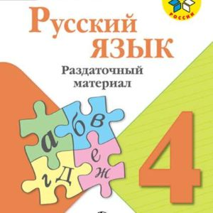 Канакина В.П. Русский язык. 4 класс. Раздаточный материал