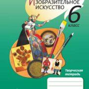 Шпикалова Т.Я., Поровская Г.А., Макарова Н.Р. Изобразительное искусство. 6 класс. Творческая тетрадь