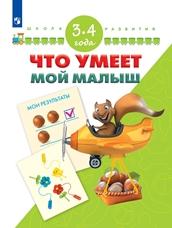Гаврина С.Е., Кутявина Н.Л., Топоркова И.Г. Что умеет мой малыш. Для детей 3-4 лет