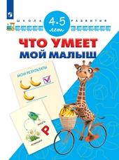 Гаврина С.Е., Кутявина Н.Л., Топоркова И.Г. Что умеет мой малыш. Для детей 4-5 лет