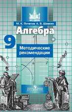Потапов М.К., Шевкин А.В. Алгебра. 9 класс. Методические рекомендации