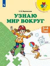 Мартинкова Е.В. Узнаю мир вокруг. Пособие для детей 3-4 лет
