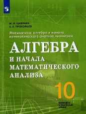 Шабунин М.И., Прокофьев А.А. Алгебра и начала математического анализа. 10 класс. Учебное пособие. Базовый и углублённый уровни