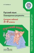Цыбулько И.П. Русский язык. 5-9 классы. Планируемые результаты. Система заданий
