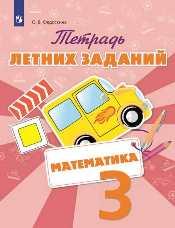 Федоскина О.В. Математика. 3 класс. Тетрадь летних заданий