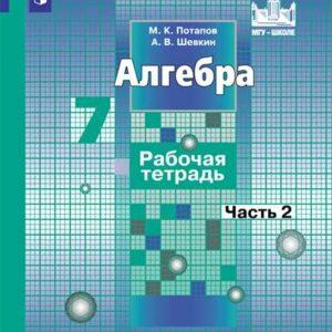 Потапов К.В., Шевкин А.В. Алгебра. 7 класс. Рабочая тетрадь. В 2-х частях. Часть 2