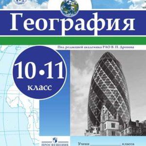 География. Контурные карты 10-11 классы. Дронов В.П.
