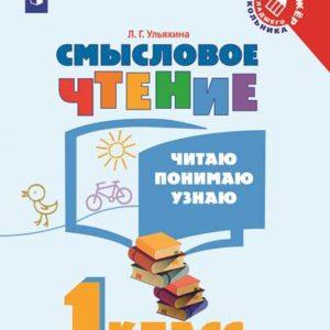 Ульяхина Л.Г. Смысловое чтение. 1 класс. Читаю, понимаю, узнаю