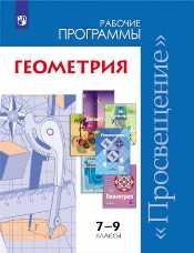 Бурмистрова Т.А. Геометрия. 7-9 классы. Сборник рабочих программ