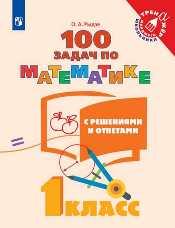Рыдзе О.А. 100 задач по математике с решениями и ответами. 1 класс
