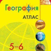 "География. Атлас. 5-6 классы. УМК ""Полярная звезда"""
