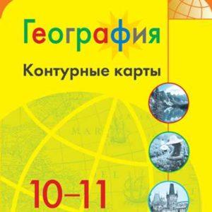 """География. Контурные карты. 10-11 классы. УМК """"Полярная звезда"""""""