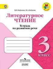 Бойкина М.В., Бубнова И.А. Литературное чтение. 3 класс. Тетрадь по развитию речи