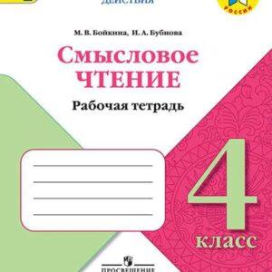 Бойкина М.В., Бубнова И.А. Литературное чтение. 4 класс. Смысловое чтение