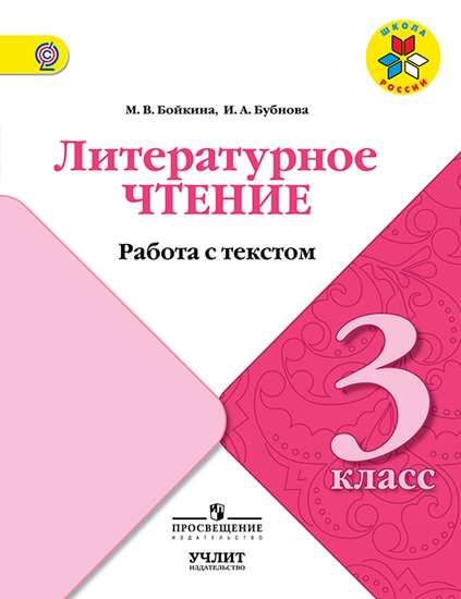 Бойкина М.В., Бубнова И.А. Литературное чтение. 3 класс. Работа с текстом. Рабочая тетрадь