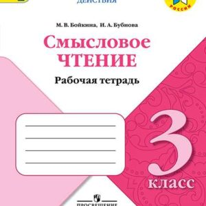Бойкина М.В., Бубнова И.А. Литературное чтение. 3 класс. Смысловое чтение