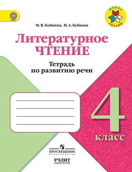 Бойкина М.В., Бубнова И.А. Литературное чтение. 4 класс. Тетрадь по развитию речи