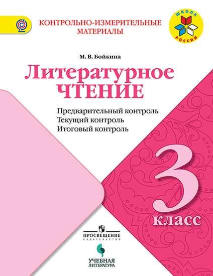 Бойкина М.В. Литературное чтение. 3 класс. Предварительный контроль, текущий контроль, итоговый контроль